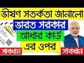 Latest Aadhaar News Today,আধার কার্ড থাকলে অবশ্যই দেখুন,2 New High Alert For You । Aadhaar New Rules
