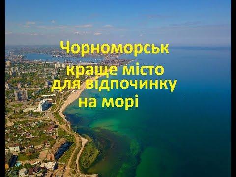 Чорноморськ Іллічівськ місто курорт Украіна біля Одеси. Не Затока