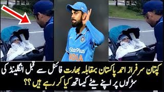 What Sarfraz Ahmed doing with Son in England - Sarfraz with Son Video