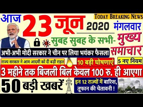 Today Breaking News ! आज 23 जून 2020 के मुख्य समाचार बड़ी खबरें PM Modi, Bihar, #SBI, lockdown delhi