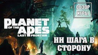Planet of the Apes: Last Frontier/Планета Обезьян: Последний Рубеж - Обзор игры (PC)