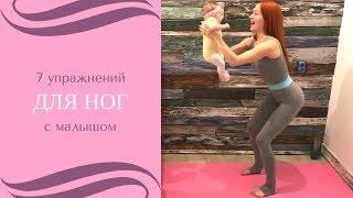 7 упражнений для ног с ребенком  | Фитнес и йога для мам