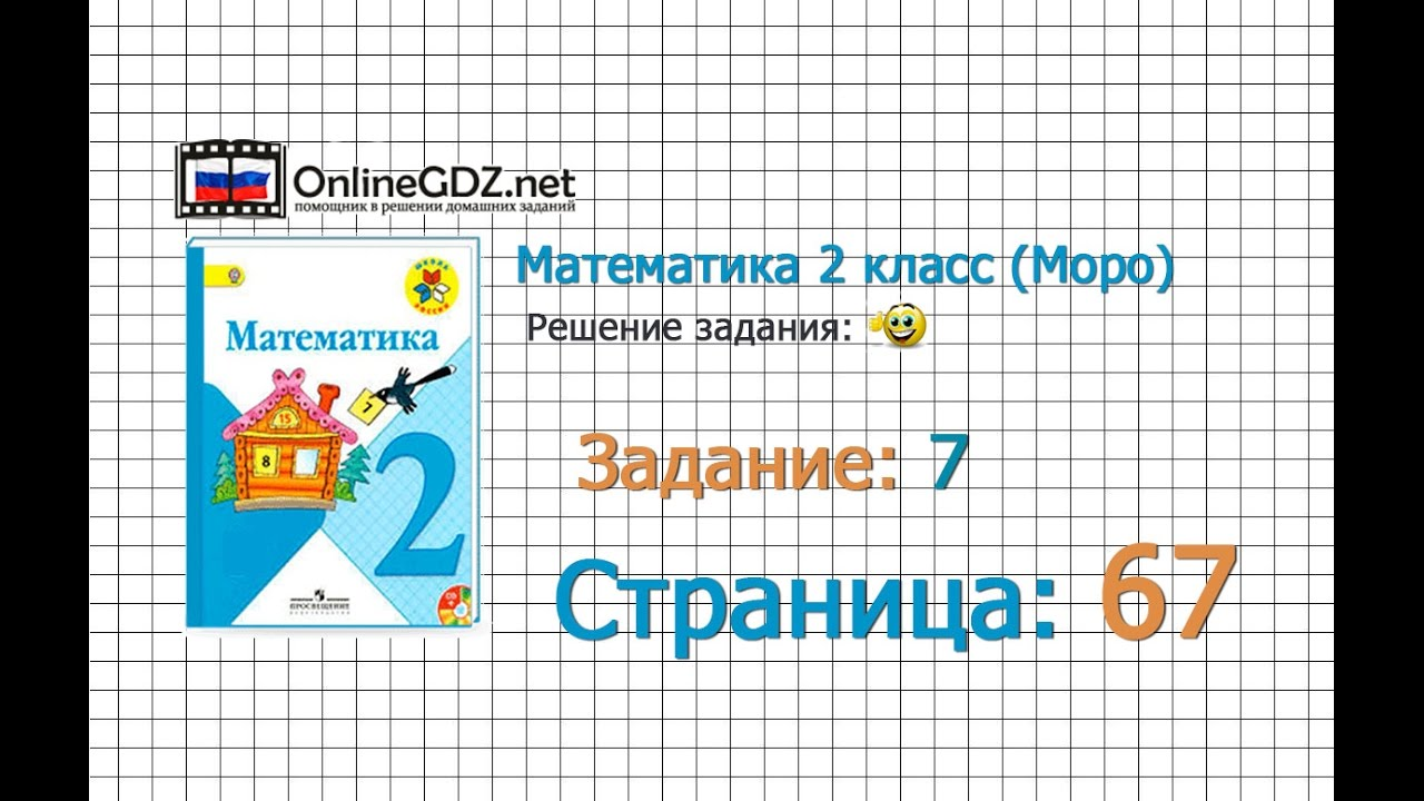 Школа россии стр.67 зад 7 математика 2 класс