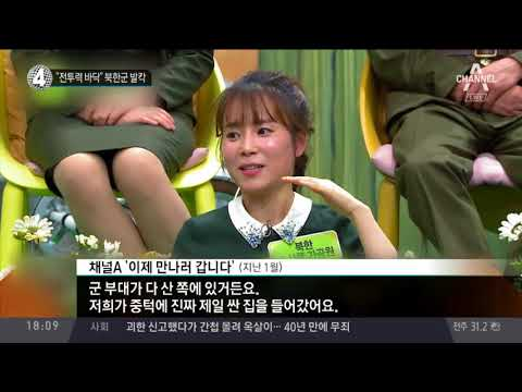 """""""전투력 바닥"""" 북한군 발칵"""