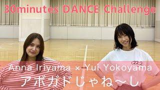 今回の動画は、 踊ってみたシリーズ第3弾です   メンバーの入山杏奈ちゃんと一緒に 2人とも踊ったことがない楽曲を 30分で覚えて踊ることができるのか!? 楽曲 ...