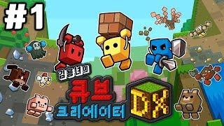 큐브 크리에이터 DX [1화] 마인크래프트 짝퉁? 큐브의 모험! 김용녀 실황 (Cube Creator DX)