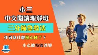Publication Date: 2019-07-17 | Video Title: 小三閱讀理解班《三分鐘急救法》!