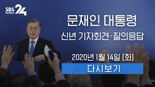 [다시보기] 문재인 대통령, 신년 기자회견 '직접' 진행…90분간 일문일답|SBS 모바일24