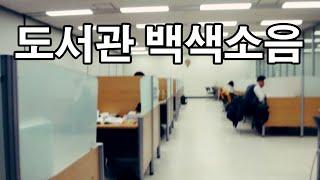 도서관에서 글씨 쓰는소리 asmr  -6시간 공부 집중 백색소음 효과음