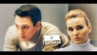 """Полина/Платон """"Свидетели"""" 37 серия (Концовка)"""