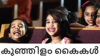 kunjilam kaikal Koopi - Emmanuel Malayalam Christian Devotional Album Songs