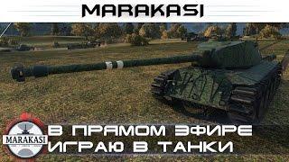 В прямом эфире играю на том что нравится + немного халявы (стрим) World of Tanks