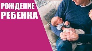 Рождение ребенка/Роды