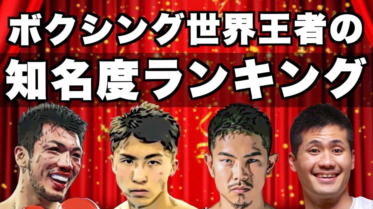 かなり意外!?日本人ボクシング世界王者の知名度ランキング2021!日本1知名度の低い世界王者YouTuber江藤光喜さんと語る!