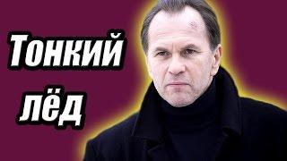 Тонкий лёд сериал 2016 - Премьера 1 канала - Наше кино