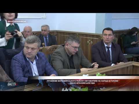 Проблеми Верховинського району обговорили на нараді в голови Івано-Франківської ОДА