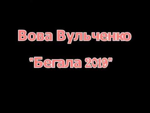 Вова Вульченко  - Бегала 2019 Cover