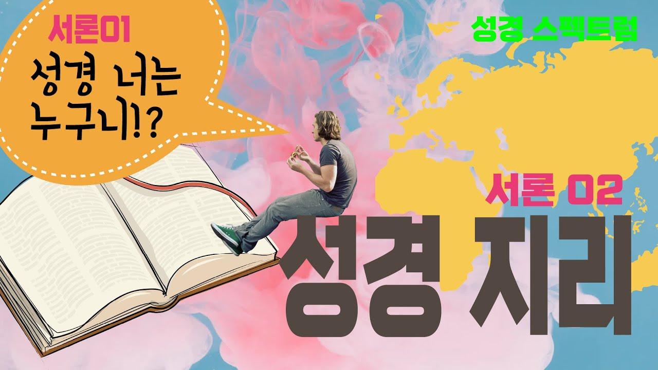 (서론) 🌈성경 지리 & 성경이란 어떤 책이며 어떻게 읽어야 할까? / 성경스펙트럼 서론01,02
