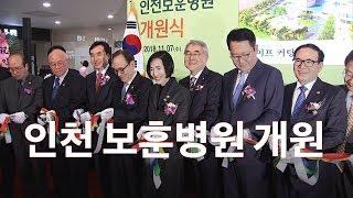 [국방뉴스]18.11.08 국가보훈처, 인천 보훈병원 …