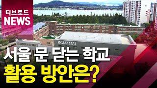 """문 닫는 서울 학교...""""활용 방안은 있나?""""_티브로드…"""