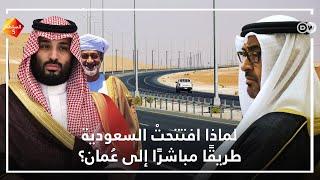 لماذا افتتحتْ السعودية طريقًا مباشرًا إلى عُمان؟