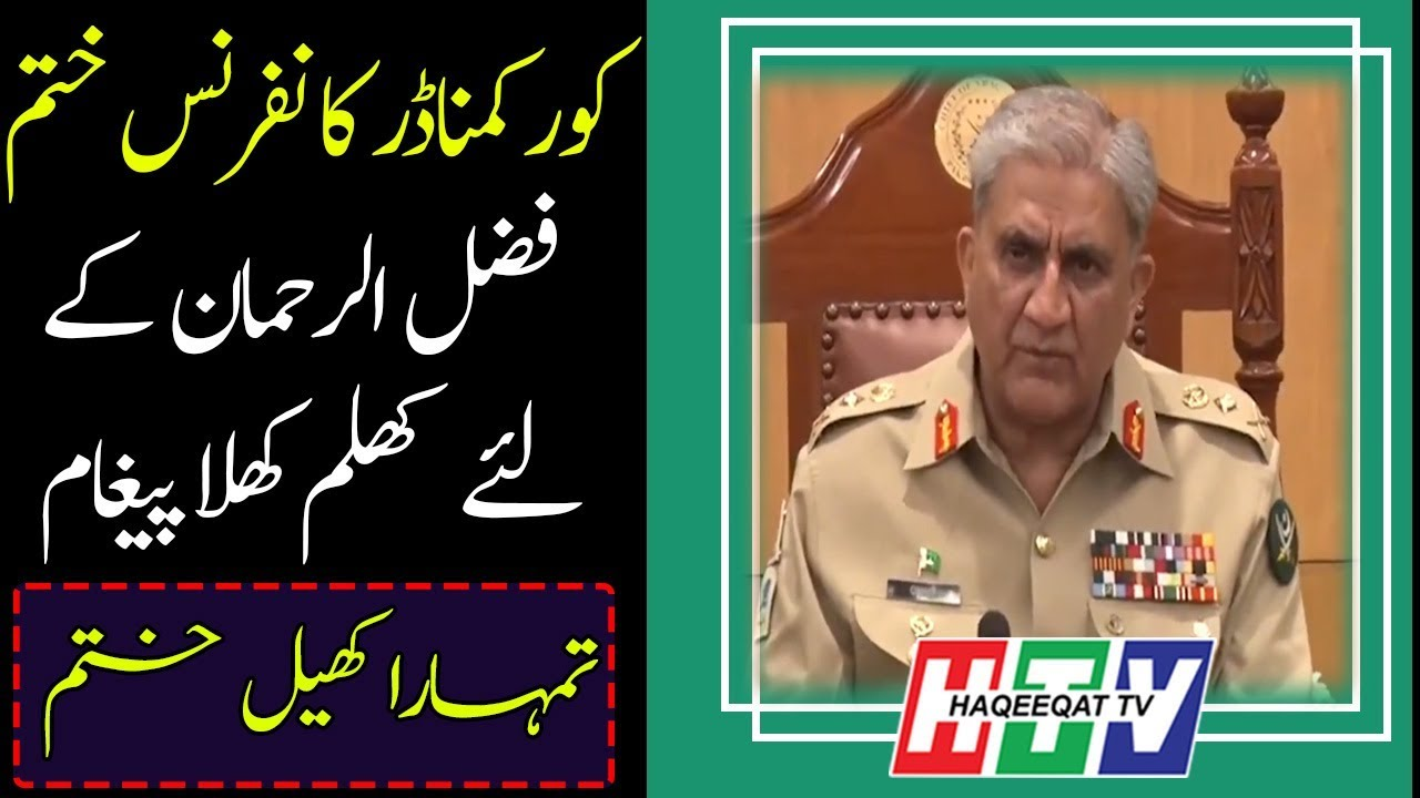 Qamar Bajwa is Going to Take a Direction for Pakistan