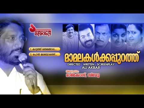 Mamalakalkkappurathu All Songs Audio Jukebox