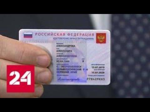 К 2024 году бумажный паспорт заменит пластиковая карточка