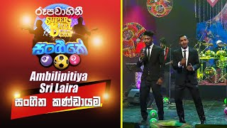 Rupavahini Super Ball Musical Show - Ambilipitiya Sri Laira