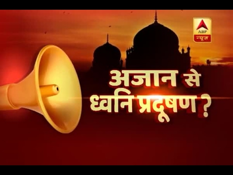 ABP News investigates level of sound pollution in various cities caused due to 'Azaan'