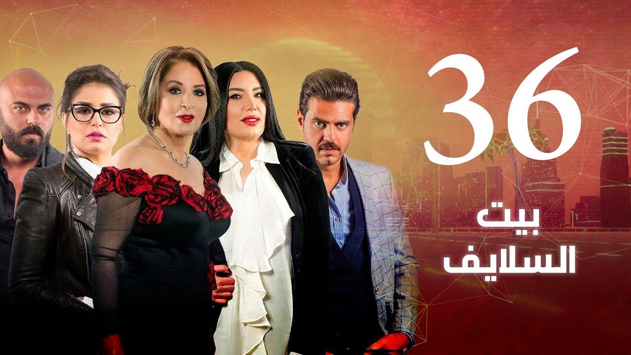 Episode 36 - Beet El Salayef Series | الحلقة السادسة والثلاثون -  مسلسل بيت السلايف