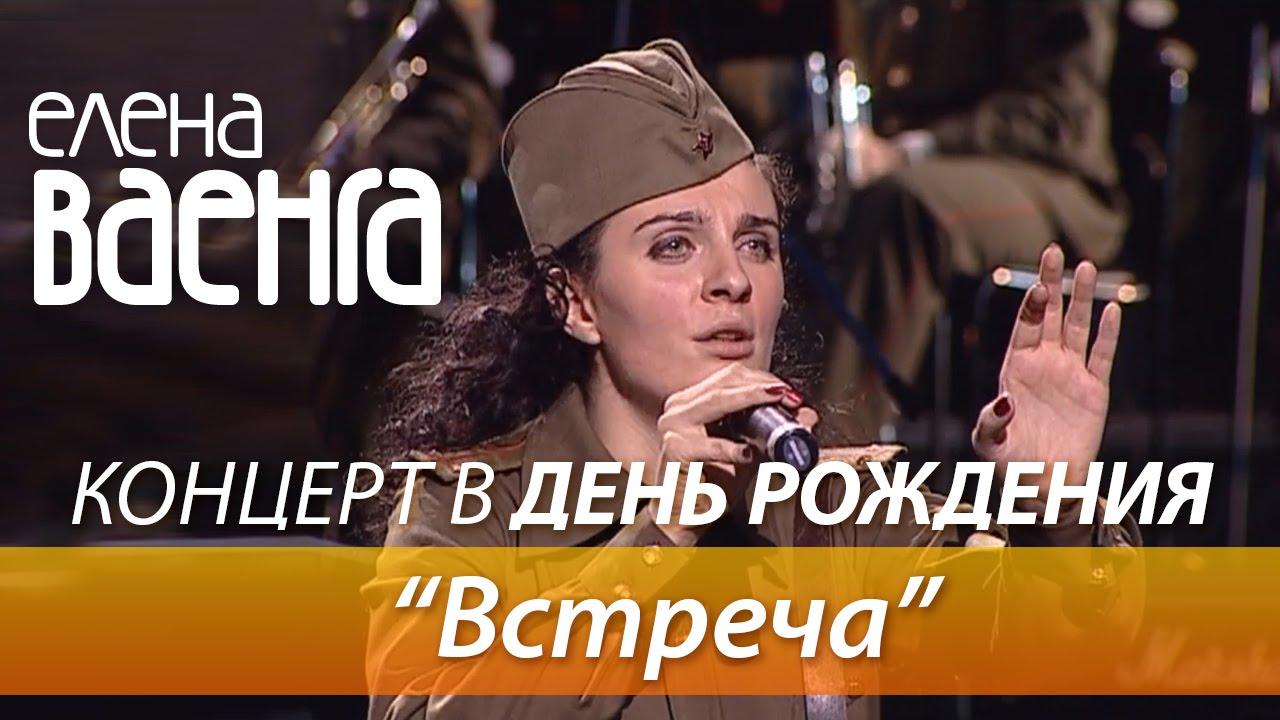 Елена Ваенга — Встреча / Концерт в День Рождения HD