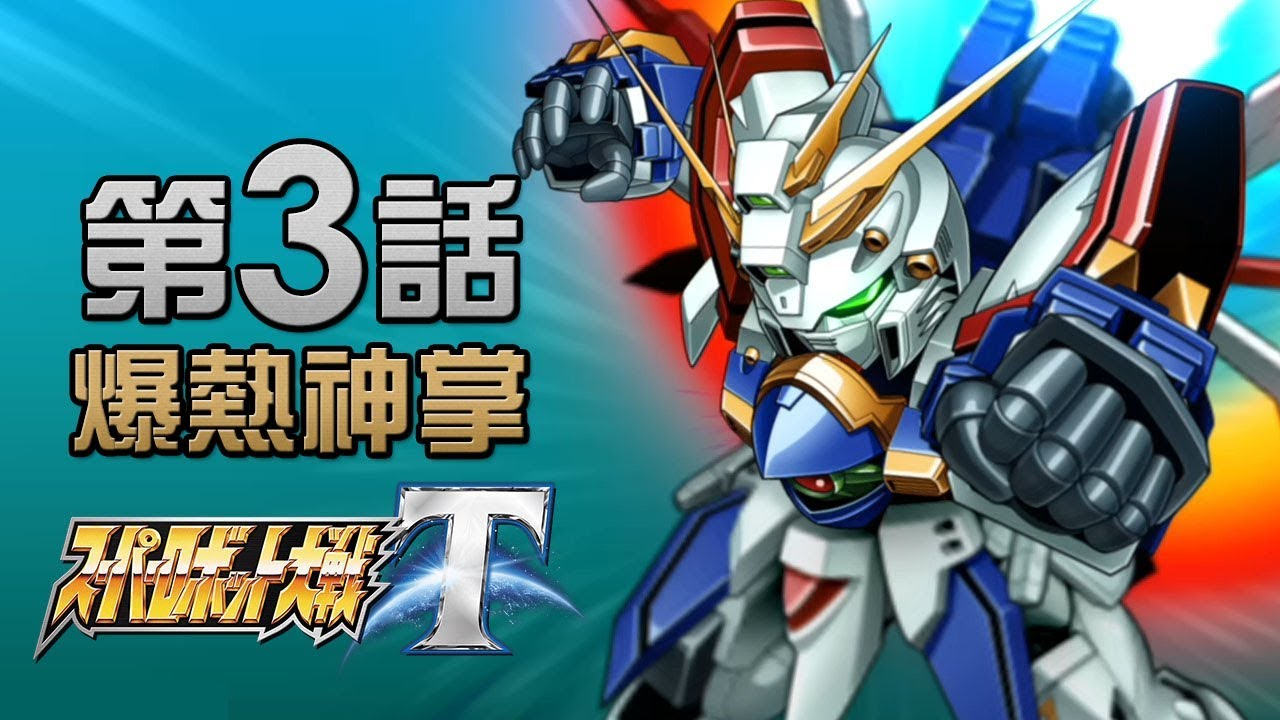 第3話 爆熱神掌 超級機器人大戰T (機戰T PS4 中文版) - YouTube