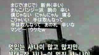 日本では放送出来ない韓国軍軍歌