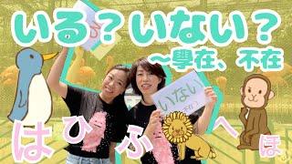 兒童日語節目 いっしょにあそぼう(一起玩吧) 第6課 いる?いない?〜學在、不在〜