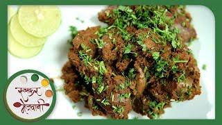 कलेजी फ्राय | Kaleji Fry Recipe | How To Make Liver Masala Fry | Recipe in Marathi | Archana Arte