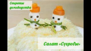 """Салат к Новому году """"Сугробы"""" со снеговиками. Нежный и вкусный салат для праздничного стола"""