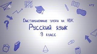 Дистанционные уроки на НВК: Русский язык 9 класс (31.03.20)