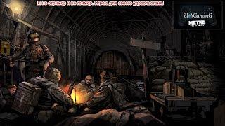 Скачать Metro 2033 Redux На цыпочках Ищем пропущенные дневники в мёртвом городе
