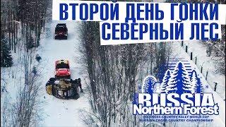 Второй день гонки Северный Лес (Карелия). Первые аварии. Нива лидирует. Супротек Рейсинг