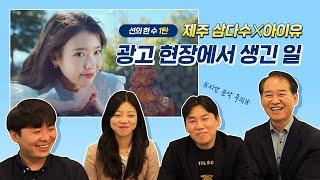 ?이노션 션의 한 수 첫 번째 비하인드아이유(IU) x 제주 삼다수 TVC 캠페인 비하인드   이노션 션의 …