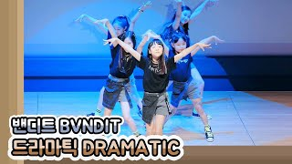 드라마틱 DRAMATIC 밴디트 BVNDIT cover   클레버티비 신비마카롱팀 @ 클레버tv 정기공연   Filmed by lEtudel