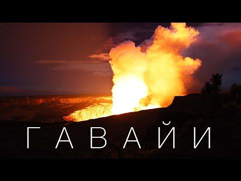 Гавайи. Большой Остров и извержение вулкана.