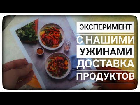 СЕРВИС ДОСТАВКА ЕДЫ/ ГОТОВИМ ДОМА/ВКУСНЫЕ РЕЦЕПТЫ