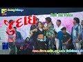 JUDAAI JudaaiVijay Thakor Titoda-- Raju Thakor Live pograme 2018 New