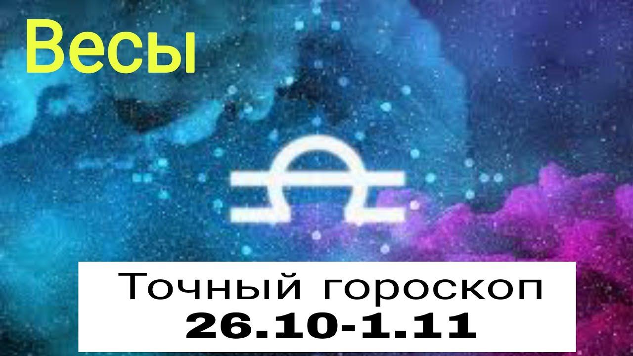 ВЕСЫ. Точный гороскоп 26.10-1.11 | Тайна Судьбы |