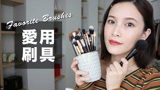 愛用刷具大集合!完美妝容就靠它們 Favorite Brushes|黃小米Mii thumbnail