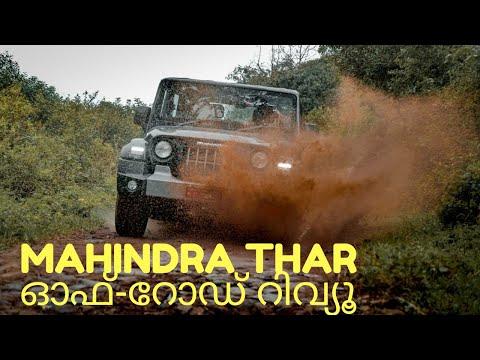 Exclsuive : Mahindra Thar Off-Road Malayalam Review | Pilot On Wheels