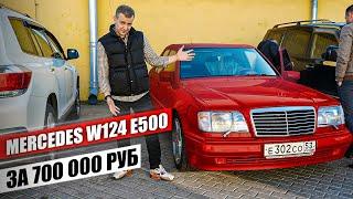 В поисках последнего живого Mercedes W124 E500