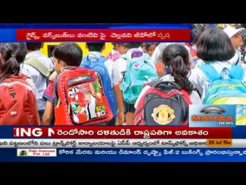 Telangana caps schoolbag weight, bars homework | Mahaa News